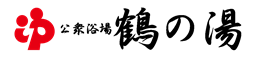 公衆浴場(銭湯) 鶴の湯